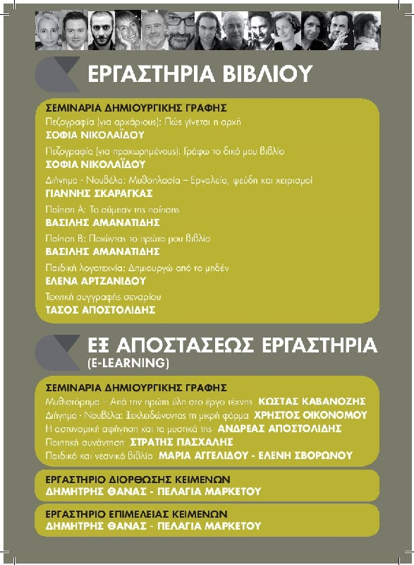 006_FLYER_salonika2.jpg