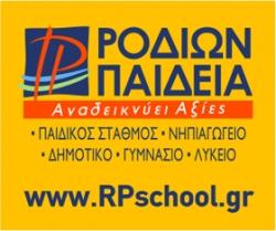 Οι αριστεύσαντες μαθητές του Ροδίων Παιδεία έτους 2016-17
