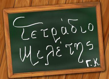 tetradio-meletis