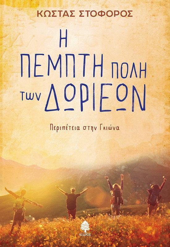 PEMPTH_POLH_DWRIEWN_COVER_KOSTAS_STOFOROS_10NOV17.jpg