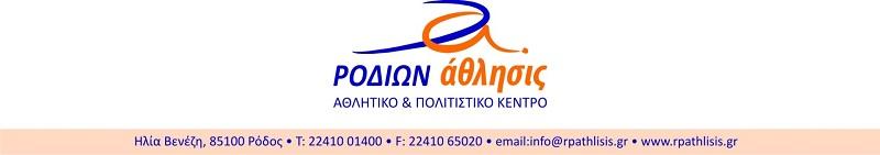 rodon_athlitika.jpg