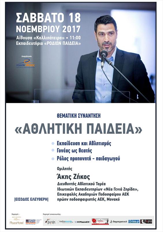 zikos_poster.png