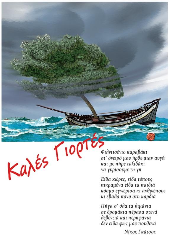 fildisenio_karavi.jpg