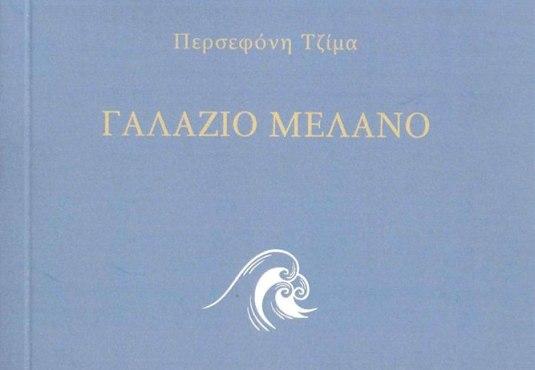galazio-melano_cover.jpg