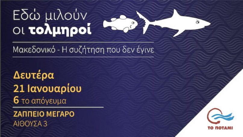 a36863a2b1e8 Μακεδονικό - Η συζήτηση που δεν έγινε - 21 Ιαν 2019 - iporta.gr
